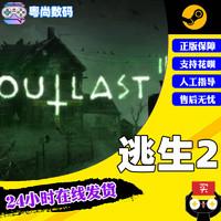 PC中文正版steam游戏  Outlast 2 逃生2 单人生存游戏全球