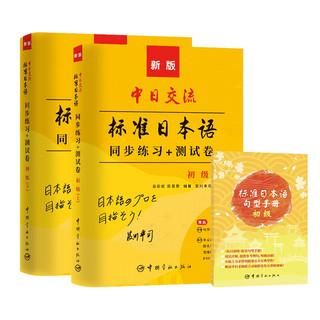 《标准日本语初级同步练习》(套装3册)