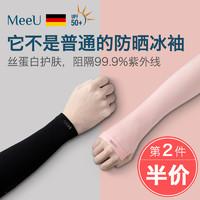 MeeU 防晒手袖护臂冰丝袖套女防紫外线冰袖男袖子手臂手套夏天薄款