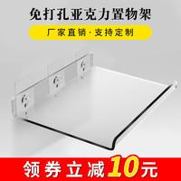 XYBP  亚克力置物架壁挂隔板免打孔墙上一字板厨房卫生间浴室定制置物板