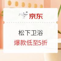促销活动:京东 松下卫浴自营旗舰店 狂欢购
