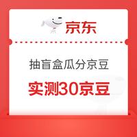 京东 美的超级品牌日 抽盲盒瓜分千万京豆