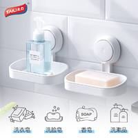 京东PLUS会员 : TAILI 太力 太力香皂盒肥皂盒壁挂卫生间浴室置物架免打孔吸盘沥水肥皂香皂架1个