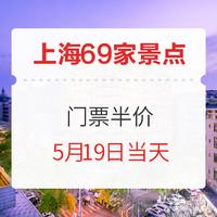 仅限1天!上海69家景点门票半价