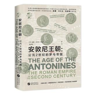 PLUS会员 : 《华文全球史061·安敦尼王朝:公元2世纪的罗马帝国》
