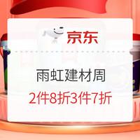 促销活动:京东 雨虹旗舰店 建材周专场