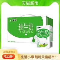 MENGNIU 蒙牛 蒙牛纯牛奶250ml*24包/整箱全脂早餐奶