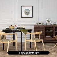 梵几家具青山椅书桌用扶手凳子单人靠背实木椅子北欧简约餐椅家用