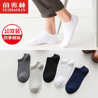 YUZHAOLIN 俞兆林 10022663823768 男士短袜 10双装