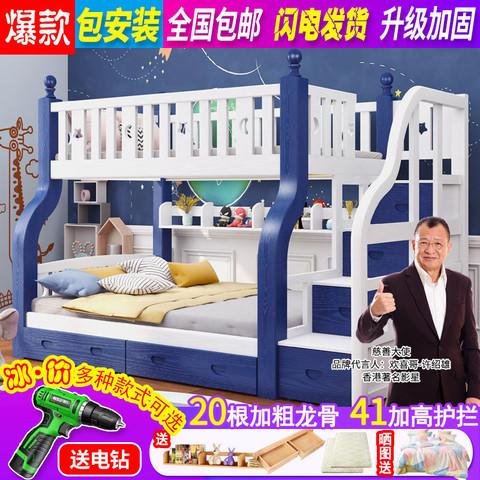喜挚加厚实木子母床高低床上下床母子双层床两层儿童床成人上下铺
