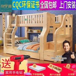 格罗迪加厚实木儿童床上下床上下铺高低床子母床双层床母子床成人
