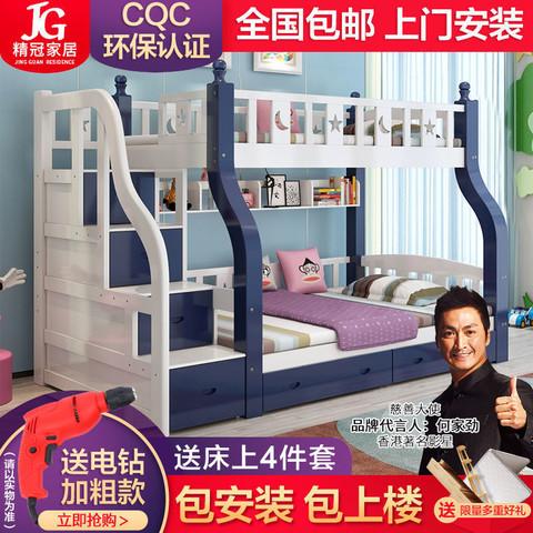 格罗迪加粗款实木床上下床高低床子母床双层床儿童床铺成人母子床