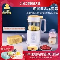 小白熊辅食机全自动蒸煮搅拌一体婴儿料理机宝宝