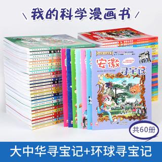《大中华寻宝记+环球寻宝记》