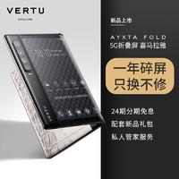 VERTU 纬图 5G折叠屏喜马拉雅白双卡双待商务手机 喜马拉雅白 12+512 GB