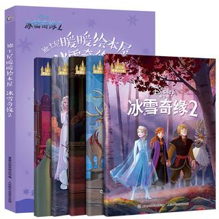 《迪士尼动画故事绘本:冰雪奇缘》 全5册