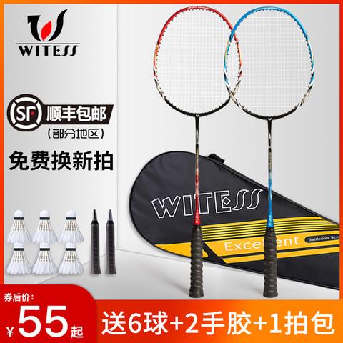 WITESS 威特斯 WITESS正品羽毛球拍双拍套装超轻碳素成人小学生进攻耐用型女子全