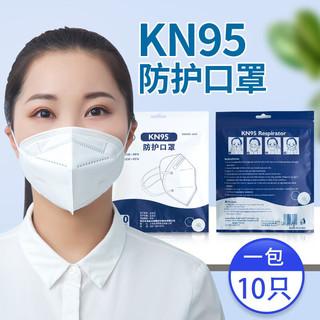 YuanMian 元棉 元棉  KN95口罩五层过滤防尘透气防雾霾口罩 10只装