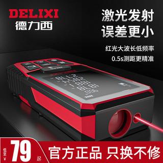 德力西激光测距仪手持红外线测量电子尺高精度量房仪器距离测量仪