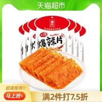 Genji Food 源氏 源氏蘑菇火爆泡椒食品大辣片26g*10包特辣变态辣辣条小包装