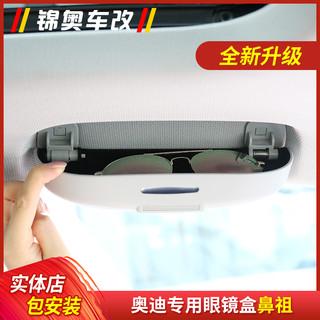 ENTESI 奥迪车载墨镜眼镜盒A3 A4L A5 A6 Q3 Q5l Q7内饰用品原厂无损改装