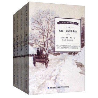 京东PLUS会员 : 《约翰·克利斯朵夫》(套装全4册)罗曼·罗兰 著