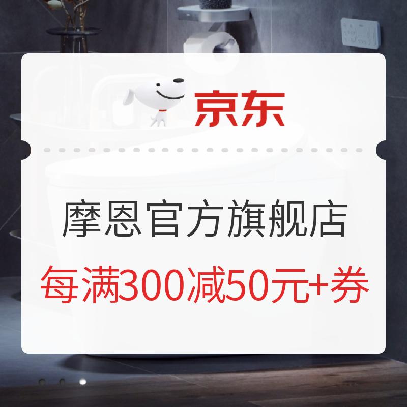 促销活动 : 京东 摩恩官方旗舰店 家装建材专场