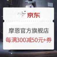促销活动:京东 摩恩官方旗舰店 家装建材专场