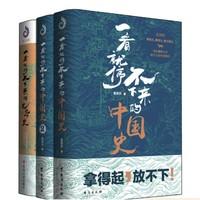 PLUS会员:《一看就停不下来的中国史+世界史》(套装3册)