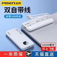 PISEN 品胜 品胜充电宝10000毫安自带线18W双向快充PD大容量超薄小巧便携移动电源带数据线冲适用苹果专用华为小米Type-C