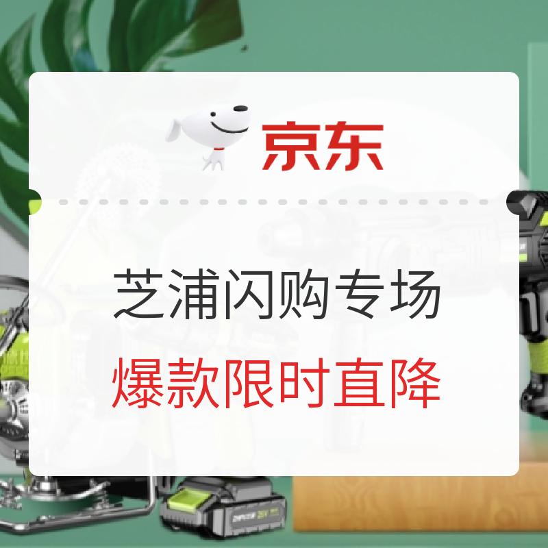 促销活动 : 京东 芝浦旗舰店 品牌闪购专场