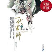 一代軍師 卷叁 魔宗之秘/隨波逐流 著/21世紀出版