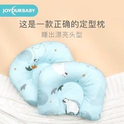 Joyourbaby 佳韵宝 婴儿纯棉透气护型枕