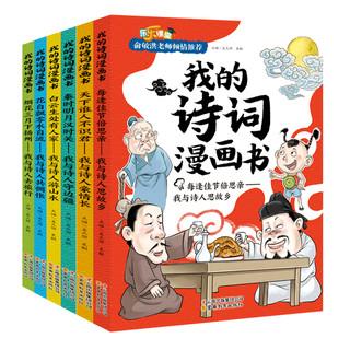 《我的诗词漫画书》全套6册