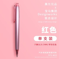 M&G 晨光 按动式中性笔 子弹头 0.5mm 马卡龙色 单支装