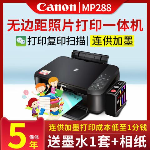 佳能MP288彩色喷墨照片打印一体机家用小型办公多功能复印扫描机