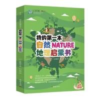 京东PLUS会员:《我的第一本自然地理启蒙书》