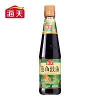 海天蒸鱼豉油450ml*1瓶清蒸海鲜炒饭剁椒鱼头调料酱油味极鲜调味