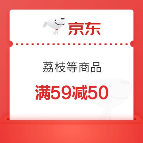 京东 荔枝商品优惠券 满59减50