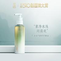 逐本清欢天然植物卸妆油敏感肌脸部深层清洁温和卸妆水