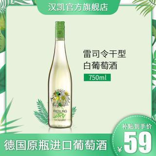德国原瓶进口红酒黛赫狮堡雷司令白葡萄酒750ml干型单支