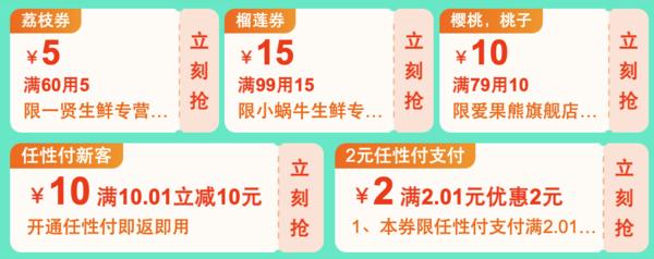 促销活动:苏宁易购 初夏水果节