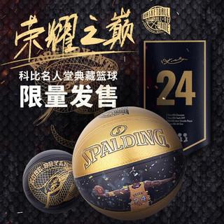SPALDING 斯伯丁 斯伯丁(SPALDING)科比名人堂 荣耀之巅 典藏24K篮球 76-761Z 室内七号篮球