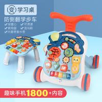知识花园宝宝学步车手推车防侧翻多功能婴儿助步车玩具防o型腿1岁