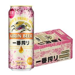 KIRIN 麒麟 一番榨 春季樱花版啤酒 500ml*24罐
