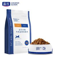 LEGEND SANDY 蓝氏 全犬种通用狗粮 牛肉+金枪鱼味 4.1kg