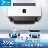 Midea 美的 M10+Q516-M 极地智能套系 WiFi智控家用烟灶套装
