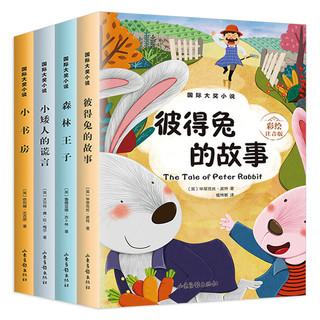 《彼得兔的故事+ 森林王子 +小矮人的谎言 +小书房 》全套4册