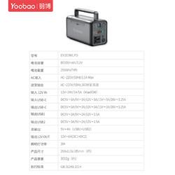 Yoobao 羽博 EN300WL-PD 户外电源 220v