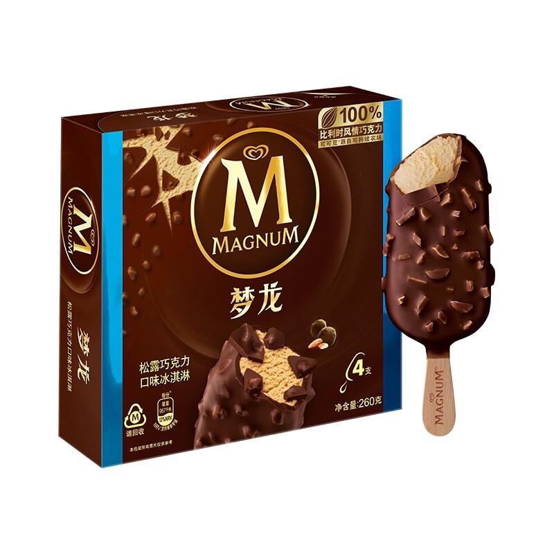 MAGNUM 梦龙 和路雪 梦龙 松露巧克力口味 冰淇淋家庭装 65g*4支 雪糕(新老包装 随机发货)